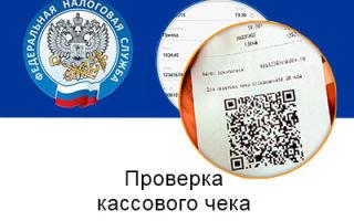 Проверить свой чек после покупки с помощью мобильного приложения