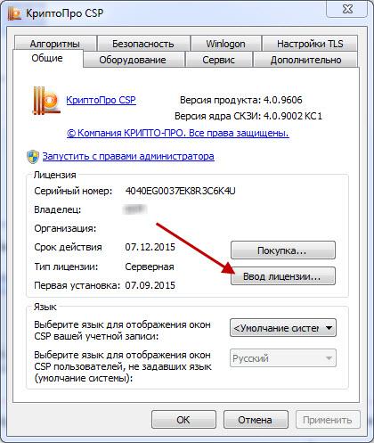 лицензия криптопро