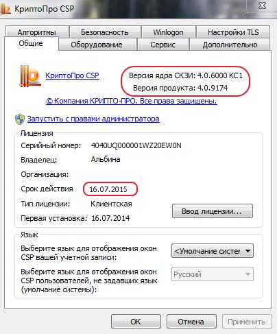 КриптоПро СSP