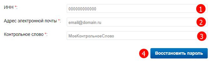 Форма для заполнения при восстановлении пароля